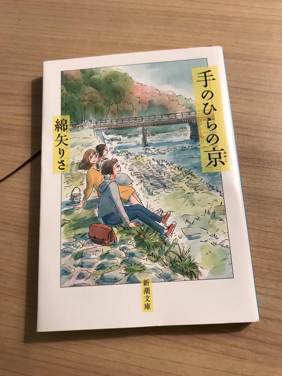 手のひらの京/綿矢りさ結婚、人間関係、就職と大人なら誰もが共感できる悩みを持った三姉妹のお話。所々でてくる京都の情景がまた京都に行きたいなと思わせる素敵な本でした#本好きな人と繋がりたい #読了