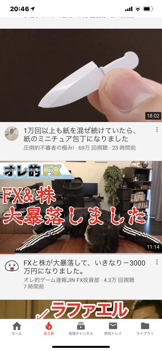 的 部 jin オレ 投資 速報 fx ゲーム