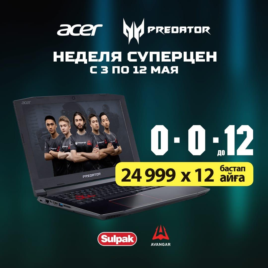 Весной пора наводить порядок и закупаться тем, что будет радовать глаз и душу. С 3 по 12 мая Acer Predator и Sulpak дарят возможность забрать свежие модели игровых ноутбуков в рассрочку, еще и за полцены!  Успей ухватить свой, пока не ушло время: http://bit.ly/2vzQNod