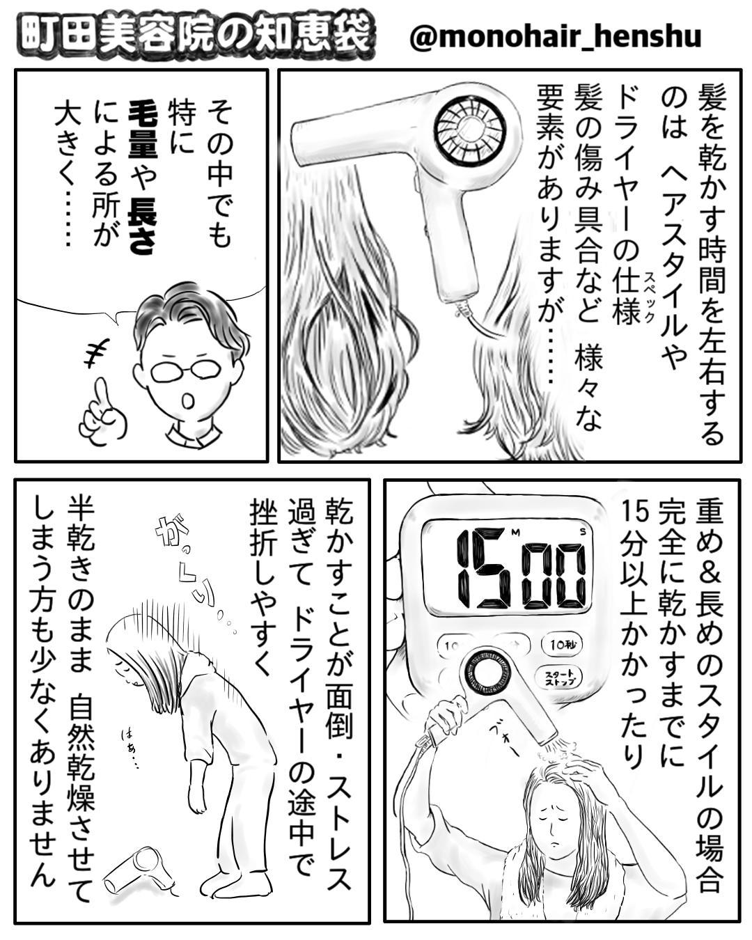①【漫画】時短でもツヤ・手触り・まとまりに差が出るドライヤーの乾かし方