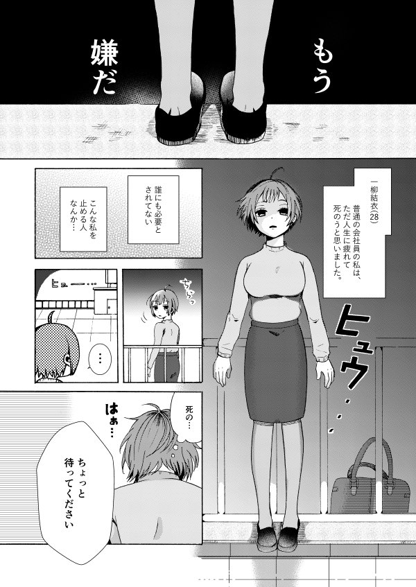 【アラサー女子とスパダリJK】①