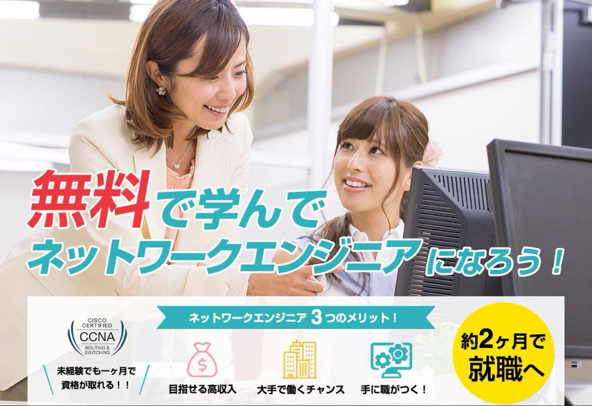 もし、2ヶ月間東京でIT技術を習得するための授業料と宿泊費が無料で、2ヶ月後にはIT企業に就職できるとしたら嘘だと思いますよね?20代で地方から上京され手に技術を身につけ高収入を得たいのでしたら、魅力的な話です。詳しくは、こちらのサイトをご覧くださいね。
