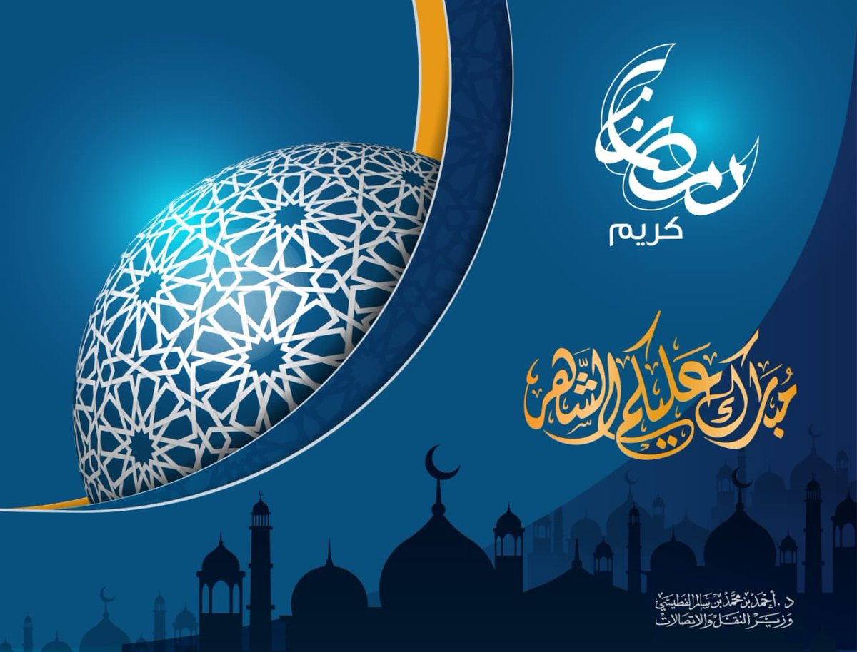 Dr Ahmed Al Futaisi On Twitter مبارك عليكم الشهر الكريم أعاننا الله وإياكم على صيامه وقيامه إيمانا وإحتسابا رمضان