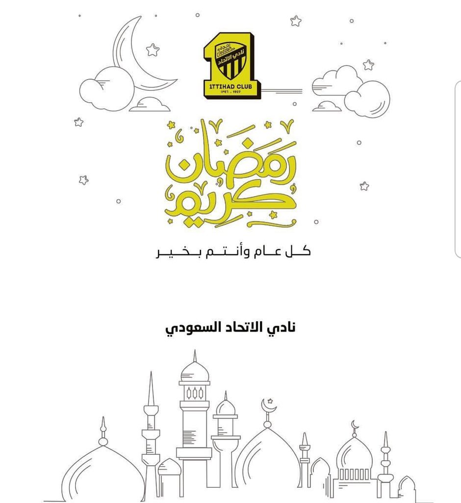 رمضان كريم اتحاد