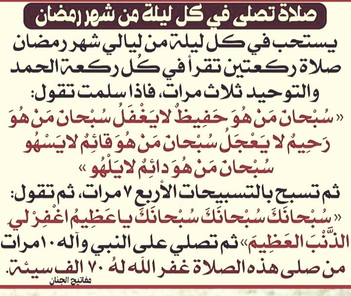 ذكر الله בטוויטר صلاة تصلى في كل ليله من شهر رمضان لها فضل عظيم عظيم