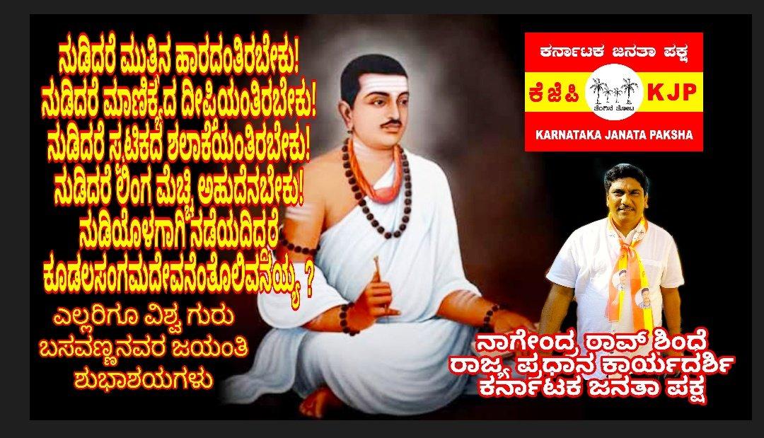 #BasavaJayanti ಎಲ್ಲರಿಗೂ ವಿಶ್ವ ಗುರು ಬಸವಣ್ಣನವರ ಜಯಂತಿ ಶುಭಾಶಯಗಳು