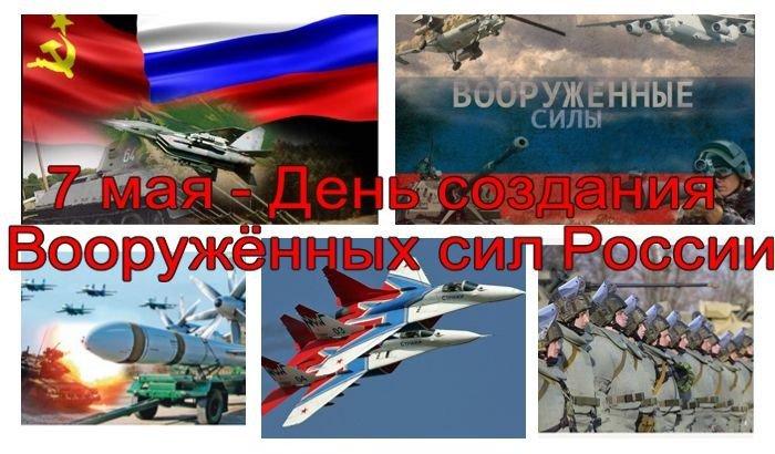 Открытка день, открытки вс россии