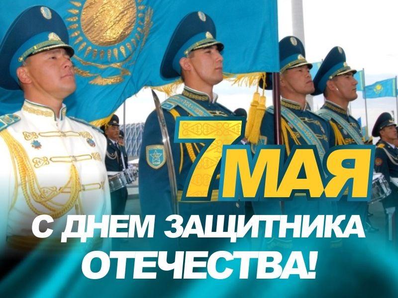 День защитника в казахстане открытки