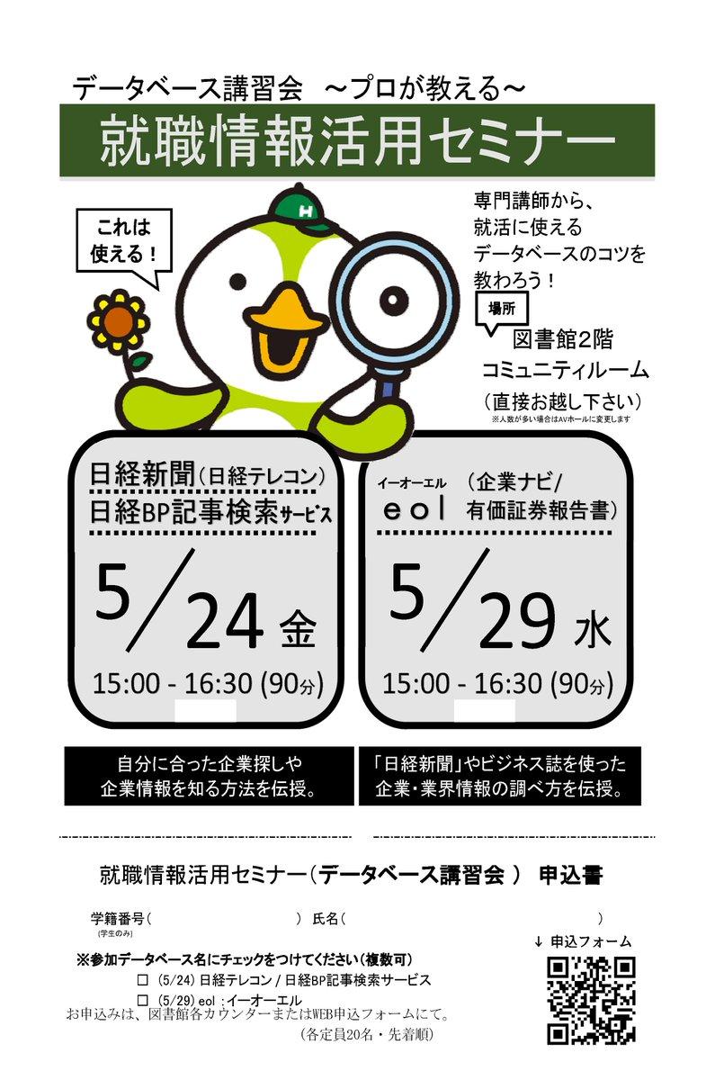 【阪南大学図書館】就職活動につかえる情報、レクチャーします!5/24,5/29に、インストラクターをお呼びしてデータベース講習会を実施します。日経新聞等の記事の活用のしかた、企業の探し方など、ネット検索では得られないスキルを身につけましょう!#阪南大学 #阪南大