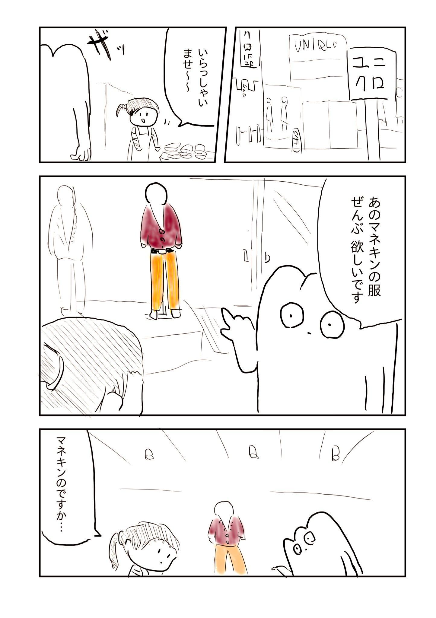 ユニクロのお芋さん
