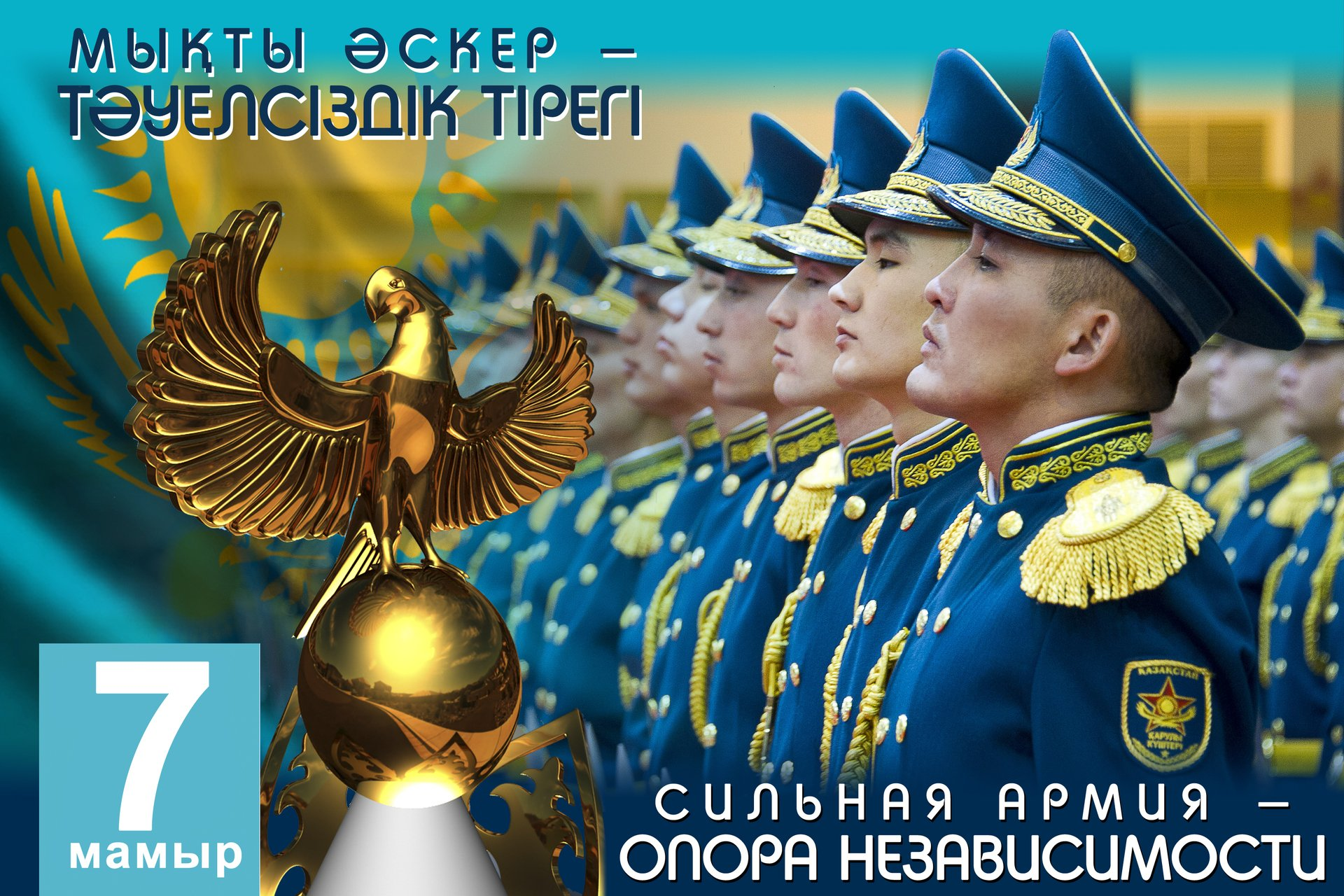 Днем рождения, казахстанские открытки с днем защитника отечества