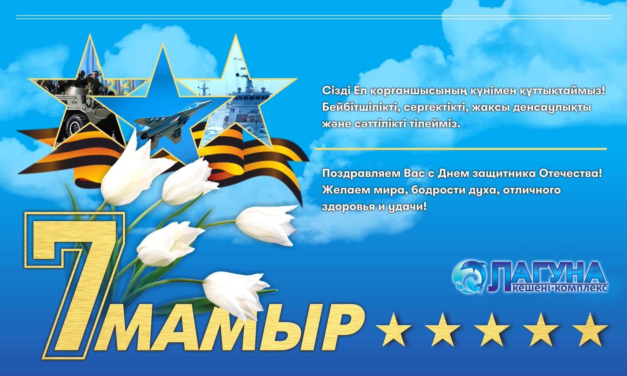 поздравления к 7 маю в казахстане осветительных приборов