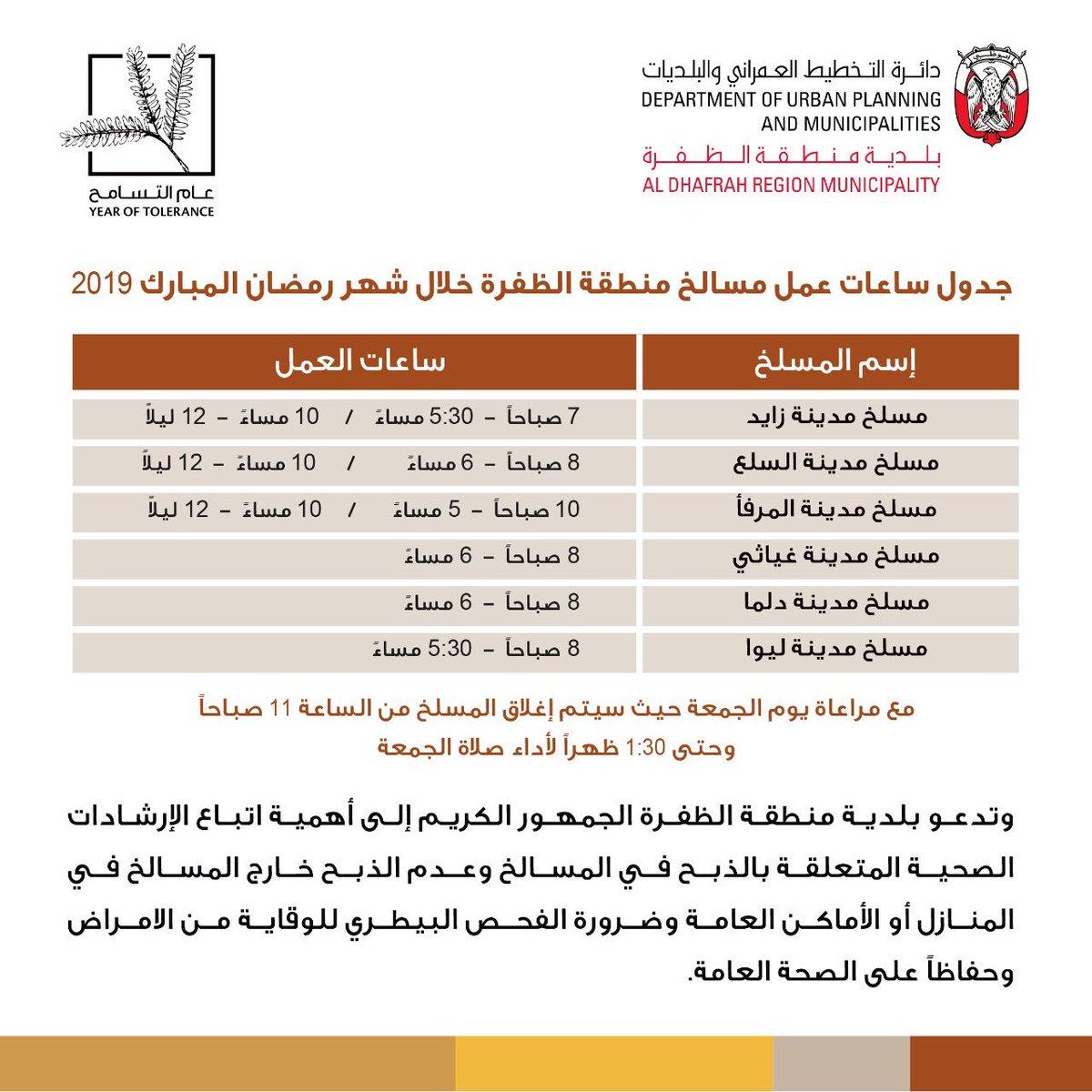 مزعج خلفية تجاهل ساعات دوام مرور ابوظبي في رمضان ٢٠١٨ Translucent Network Org