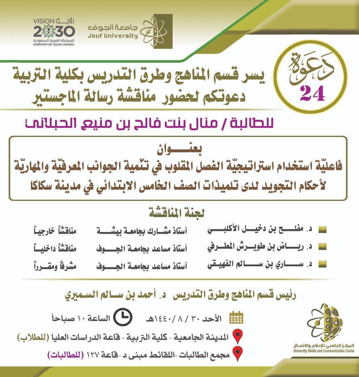 8f2660d92 إدارة تعليم الجوف, الإعلام التربوي بالجوف, د. جميلة كساب الشايع and 3 others