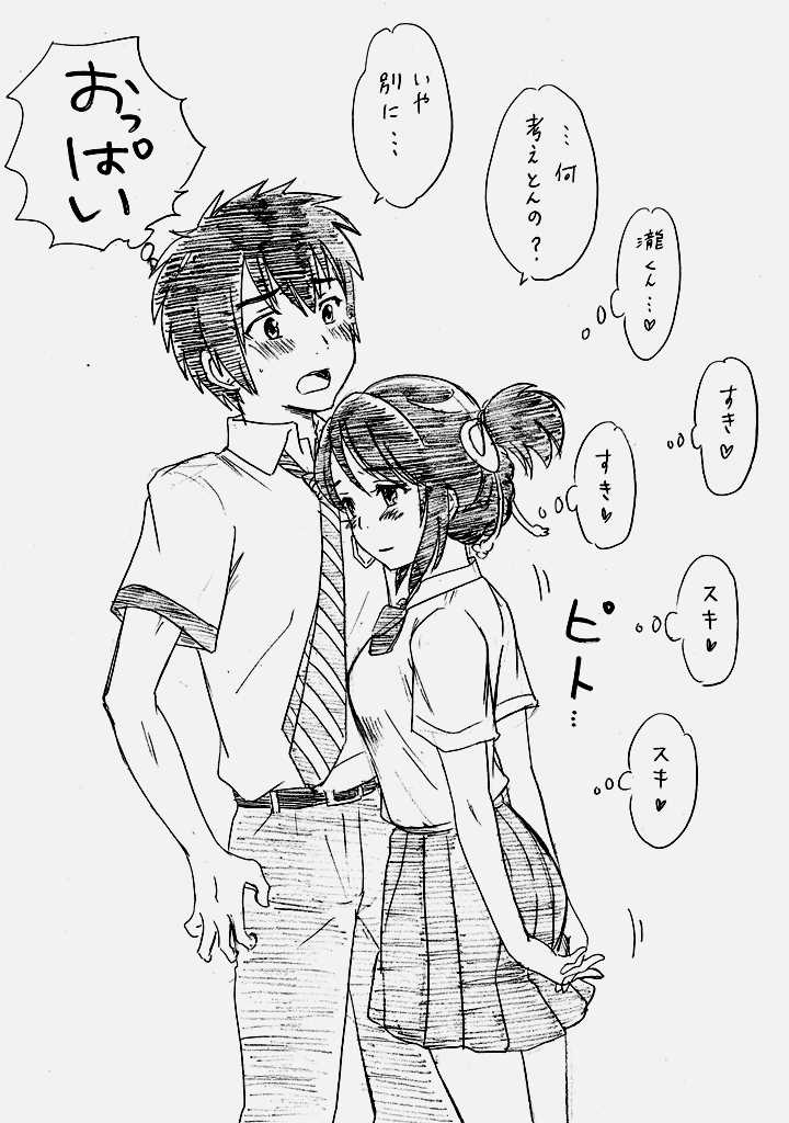 高校生のカップルってみんなこんな感じやろなwww男の子と女の子で考えてることがこんなに違うなんてwww