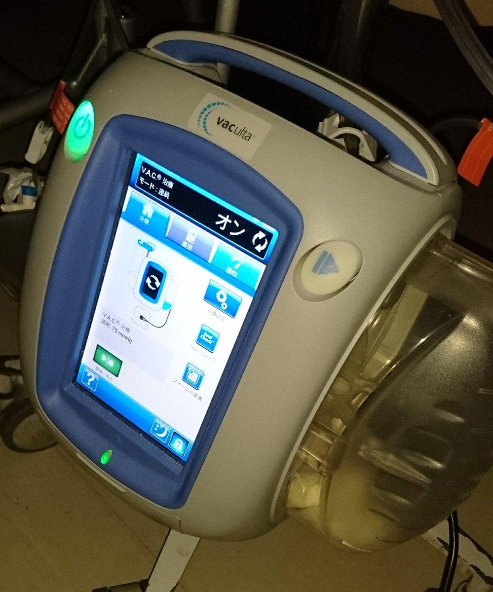 そろそろ入院準備しなきゃ・・・2週間の入院でも、VACされれば1ヶ月の入院VACの交換は脱毛テープの強力版でかなり痛い(×﹏×)#VAC治療
