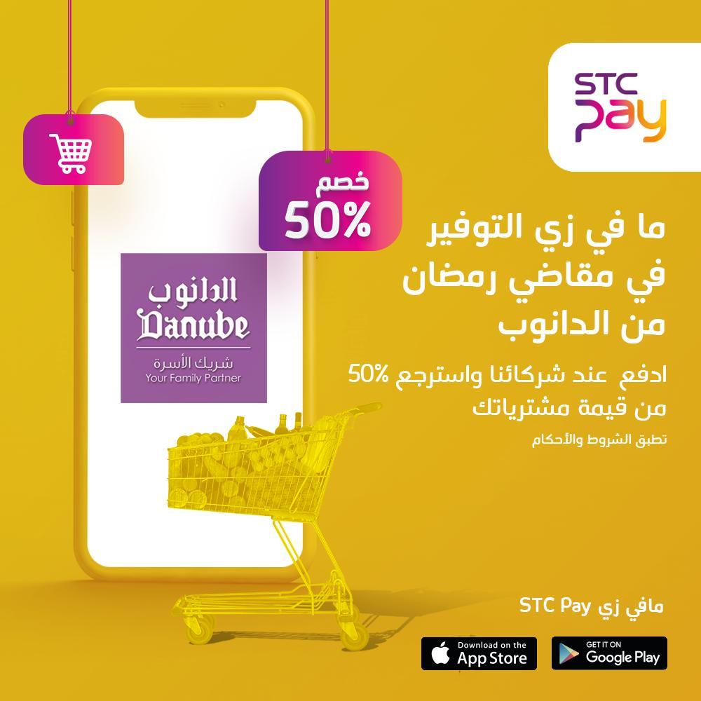 السعودية Stc Pay A Twitter حاليا فروع الدانوب الداعمة للخدمة الموجودة في الرياض هي الفرع المتواجد في بانوراما و المتواجد في حطين و الموجود في حياة مول وفي مدينة جدة المتواجد على