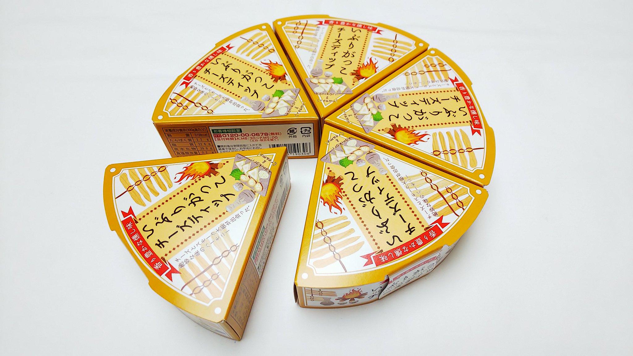 チーズ好き、酒呑みが好きそうなやつ!美味しそー!