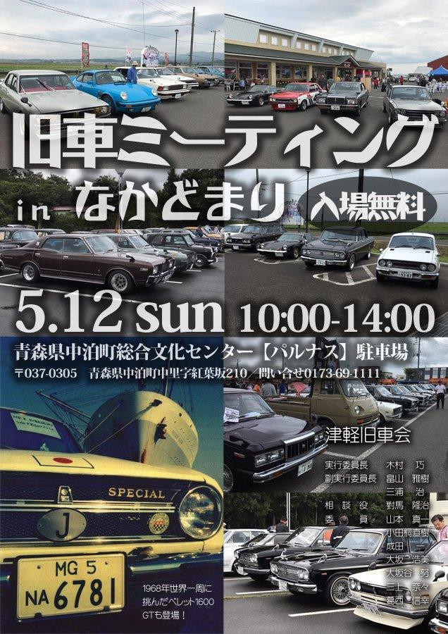 2019.5.12(日)は #中泊町 で #旧車 ミーティングやりますよ。会場は中泊町総合文化センターパルナス駐車場(入場無料)。 #ベレット1600GT も来るそうです。#中泊町博物館 の春の特別展・昭和大図鑑と合わせて、遊びに来ませんか?ランチはぜひ #中泊町メバル膳 を🐟