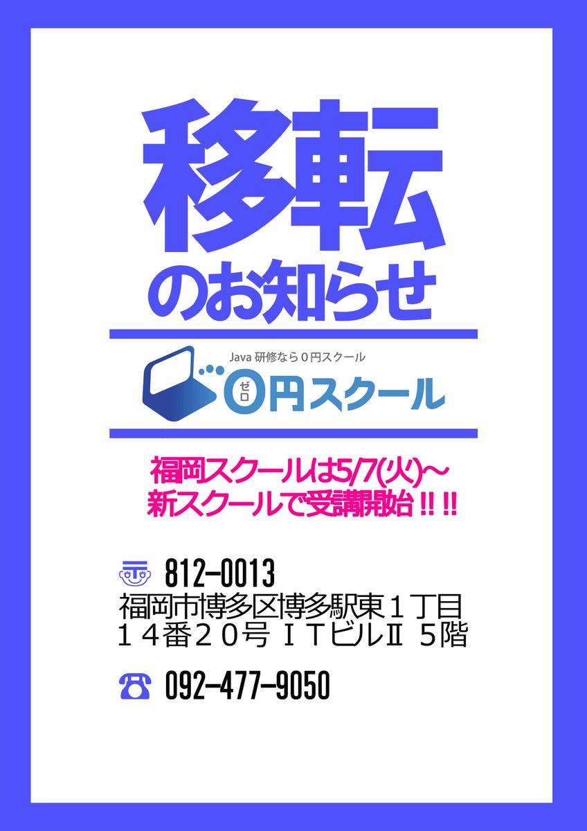 \#Java を #無料 で学ぶ / @0school_fukuoka福岡スクール #移転 のお知らせです?本日より新スクールでスタート°˖✧◝(⁰▿⁰)◜✧˖°場所は #博多駅 近くです!!!!!#プログラマー #プログラミング #スクール #就活 #転職 #福岡 #IT
