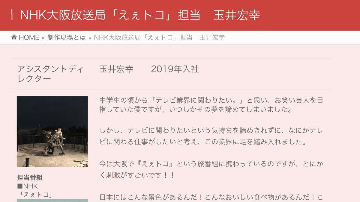 先輩の声✨ NHK大阪放送局「#えぇトコ」を担当!今年度入社の大阪スタッフの玉井くんからホームページのコメントもらいました?就職活動中の方も、新入社員で働き始めの方も、元気がもらえるかもしれないので読んでみて下さい?#制作会社 #AD #就活 #エスエスシステム