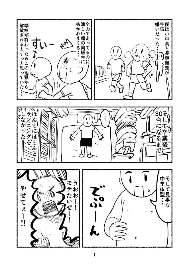 ランニングが楽しいというエッセイ漫画です。