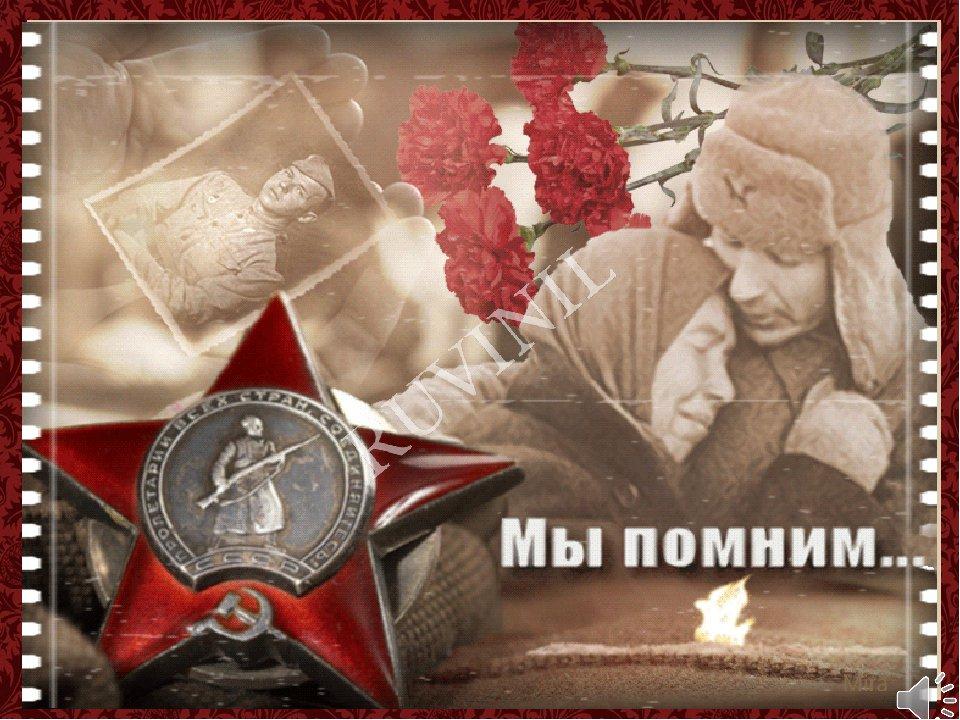 Открытки ко дню победы мы помним, открытка
