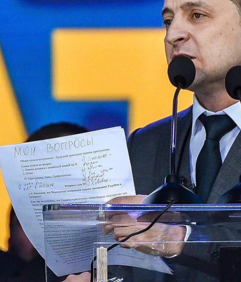Смешные картинки про зеленского президента с надписями