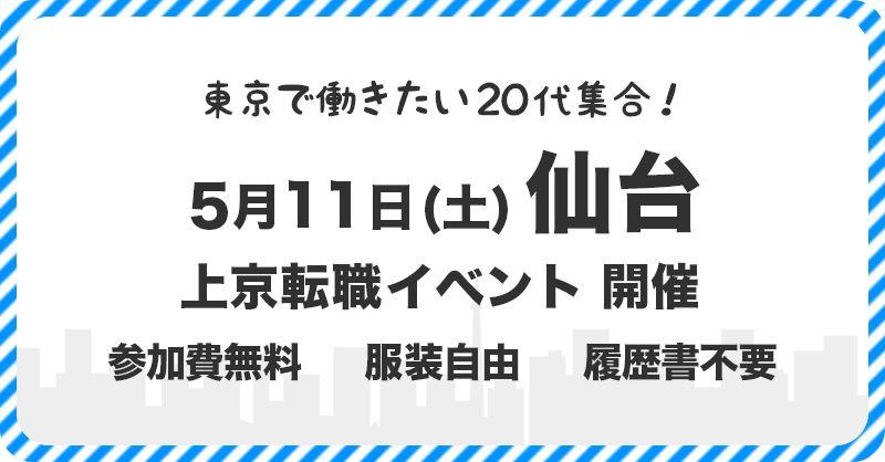 ?上京転職イベントin仙台?いよいよ今週末開催です❗️日程 2019/5/11(土)時間 13:00~17:00新しい時代に東京で新しいチャレンジ、してみませんか❓気になった方はまずはHPよりお申込みください??