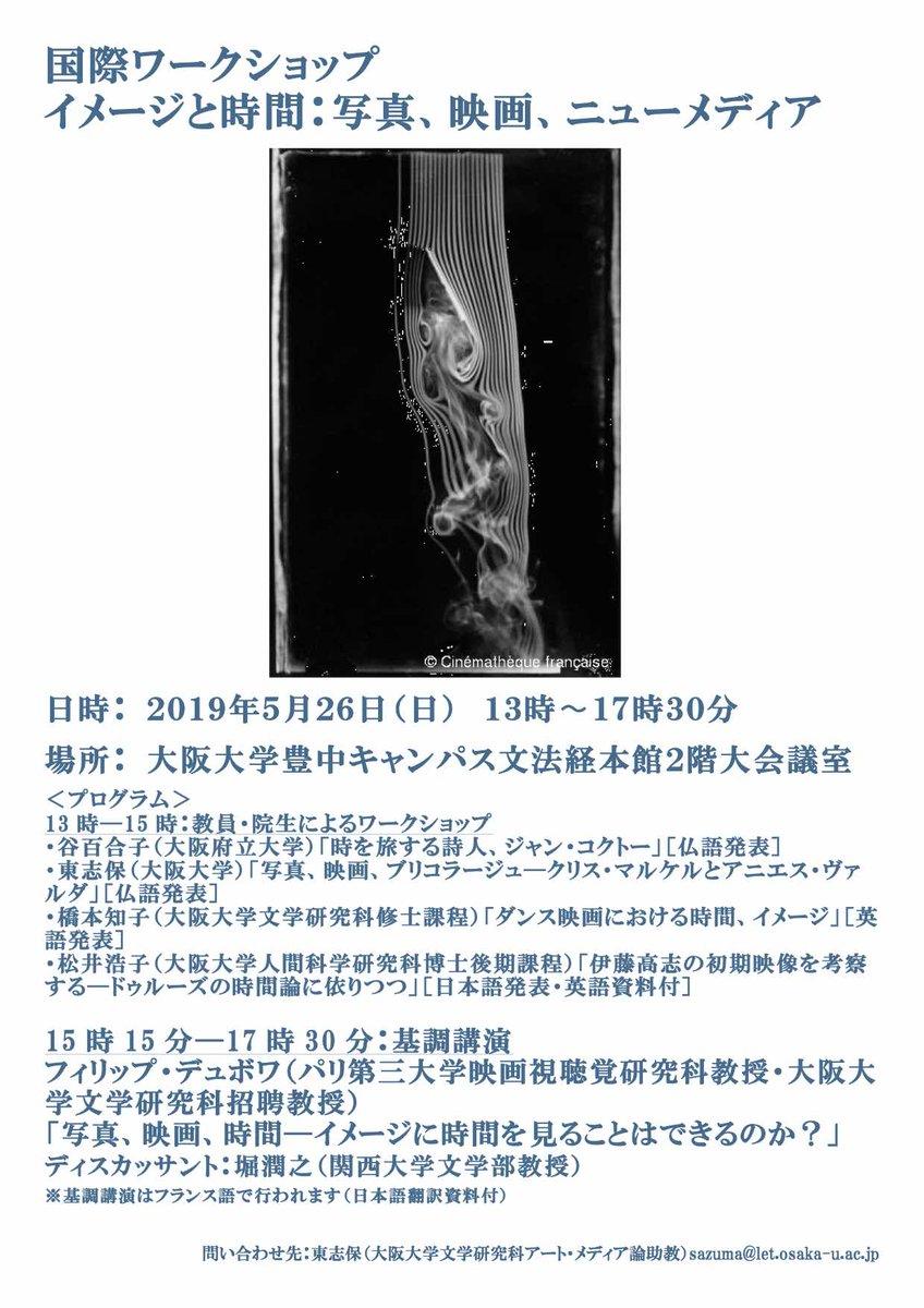 フィリップ・デュボワ氏を迎えて5月26日(日)に大阪大学で開催されるワークショップの詳細。チラシに使われている、空気の流れを写真にとらえようとしたエティエンヌ=ジュール・マレーの試みも、氏の基調講演「写真、映画、時間:イメージに時間を見ることはできるのか?」で取り上げられるはず。
