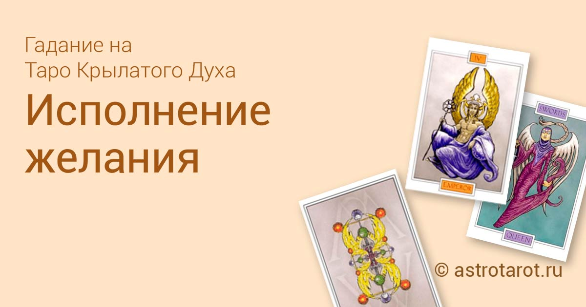 бесплатное онлайн гадание на исполнение желания на картах таро