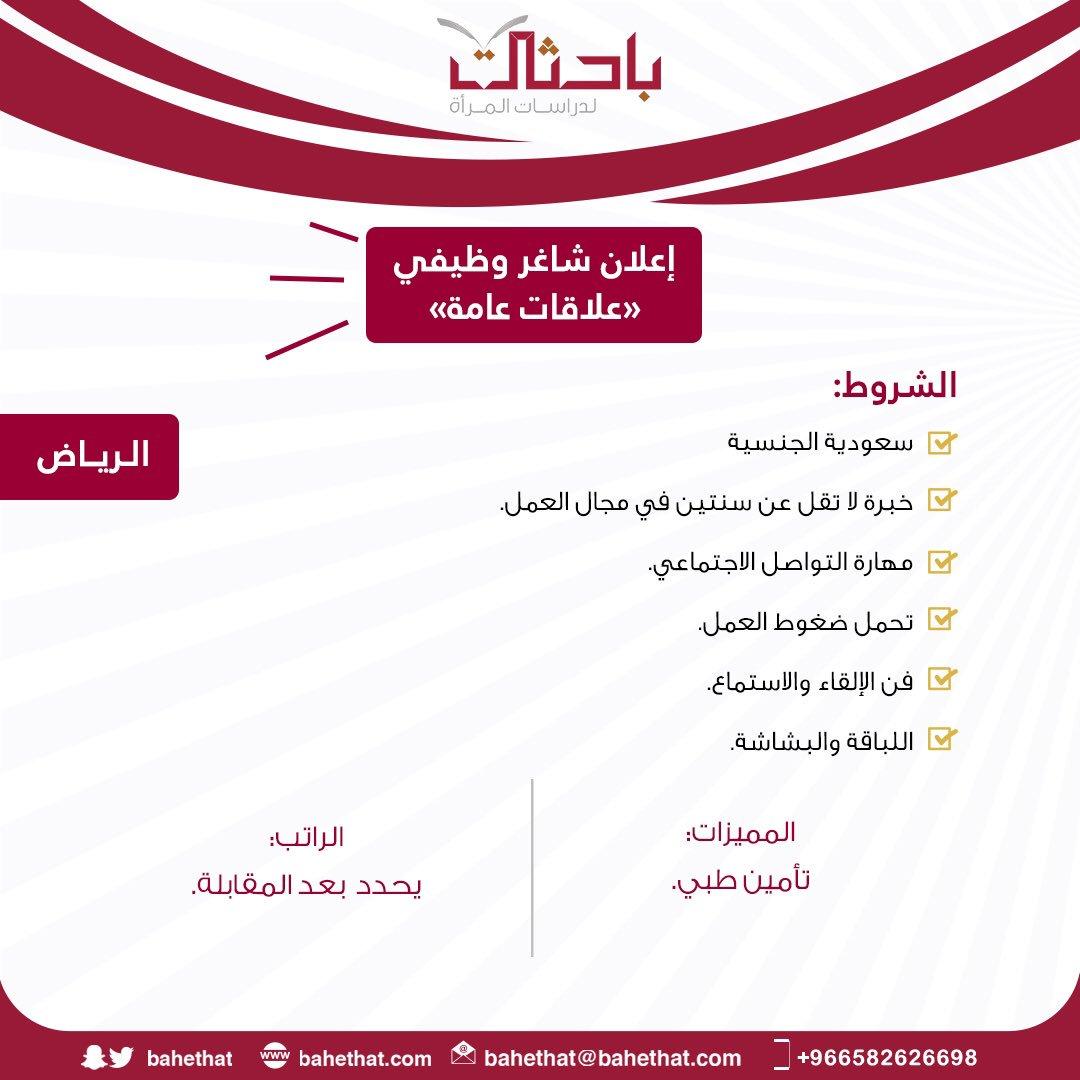 يعلن مركز باحثات لدراسات المرأة بالرياض وجود شاغر وظيفي لوظيفة (علاقات عامة) وفق عدد من الشروط الموضحة في الصورة المرفقة   التسجيل عبر الرابط: https://t.co/8adDSTgD7t   #وظائف_شاغرة #وظائف_الرياض #وظائف_نسائية #وظائف