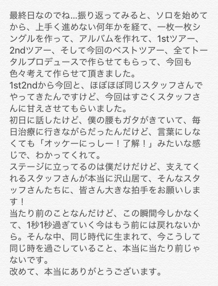 最終公演、Nissyさんのご挨拶。(ニュアンスです。覚えてる範囲でのみ…)#Nissy#東京ドーム