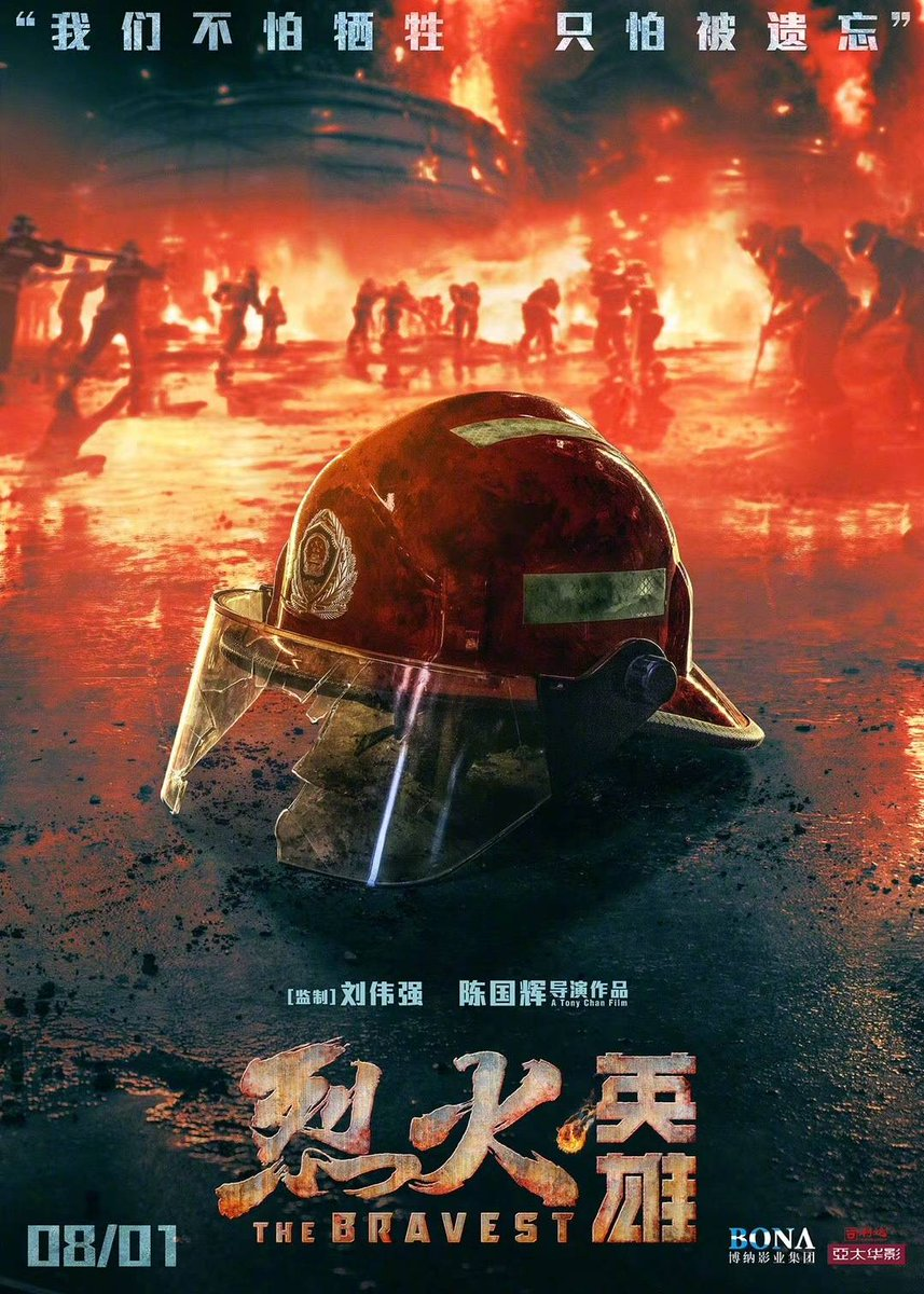 #Yangzi ~~ The film Fire Heroes will be release on August 1st in cinema ~~ ⛑⛑👩🚒👨🚒👩🚒👨🚒 I'm waiting for the release date of #GoGoSquid, # BodiesAtRest and #MyMowgliBoy too~~ 🤭🤭