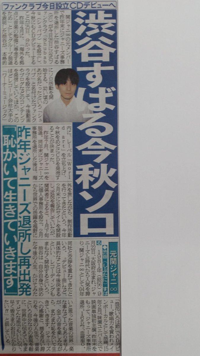 壽太郎's photo on 渋谷さん