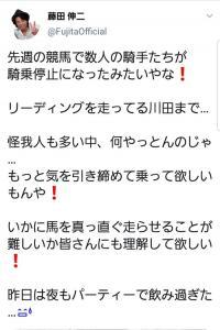 模範ジョッキー藤田伸二氏、騎乗停止の川田Jに「気を引き締めろ!」と一喝www https://t.co/vCPNus801a