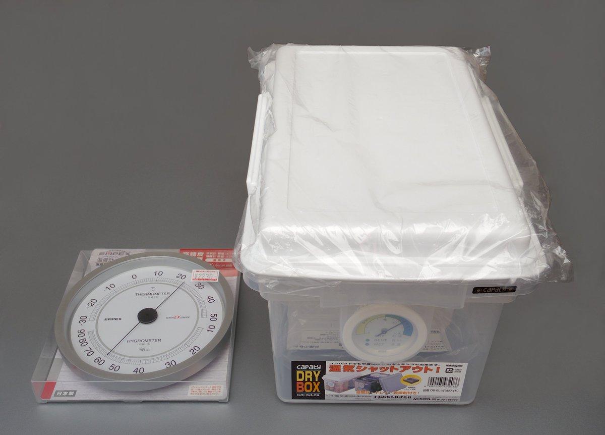 梅雨を前に、高精度の湿度計(温度計付き)と、ドライボックスを買いました。カメラやレンズを入れておけば、とりあえずカビが生えるのを防げます。  #PENTAX #QS1 https://t.co/2UXE3zvxsq