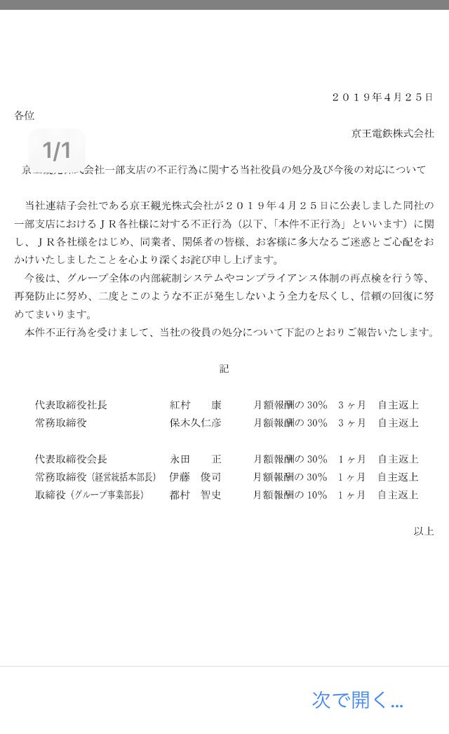 tweet : 京王観光の不正乗車問題の代償は大きかった…賠償金1.8億円に ...