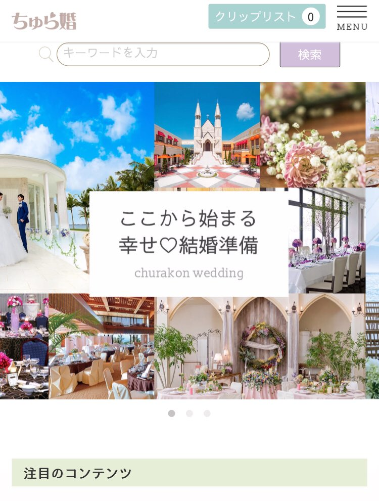 7612c20075018 ちゅら婚 Wedding Book ( churakon)
