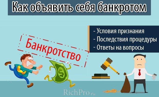 несостоятельность банкротство субъектов предпринимательства ответ