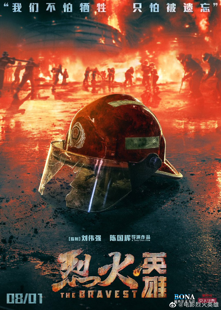 Director #TonyChan's film about firefighters, #TheBravest, starring #HuangXiaoming, #DuJiang, #TanZhuo, #YangZi, #OuHao, #GuJiacheng, and #ZhangZhehan releases new poster and announces August 1 premiere    #烈火英雄 #黄晓明 #杜江 #谭卓 #杨紫  #欧豪 #谷嘉诚 #张哲瀚