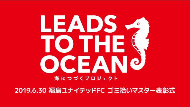 ⚽️福島ユナイテッドFC👑LTOゴミ拾いの表彰式の詳細が発表されました https://t.co/31HKkx0Ltf 今年もマスターカードと記念品を進呈します🌟スタンプをためて6/30の表彰式でお会いしましょう🙌 #fufc #福島ユナイテッドFC #leadstotheocean #海にゴミは行かせない #海と日本
