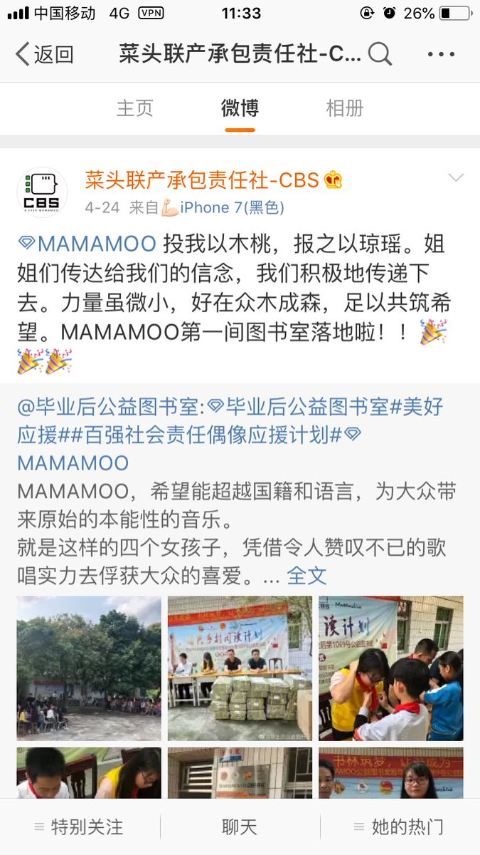 Chinese moomoo built one mini library for children from poor families in remote area (by the name of MAMAMOO)in April 23 . It's really cheerful~ I took part in this activity too. Solar,Moonbyul,Wheein,Hwasa always give us power and make us stronger ~ #MAMAMOO  #마마무
