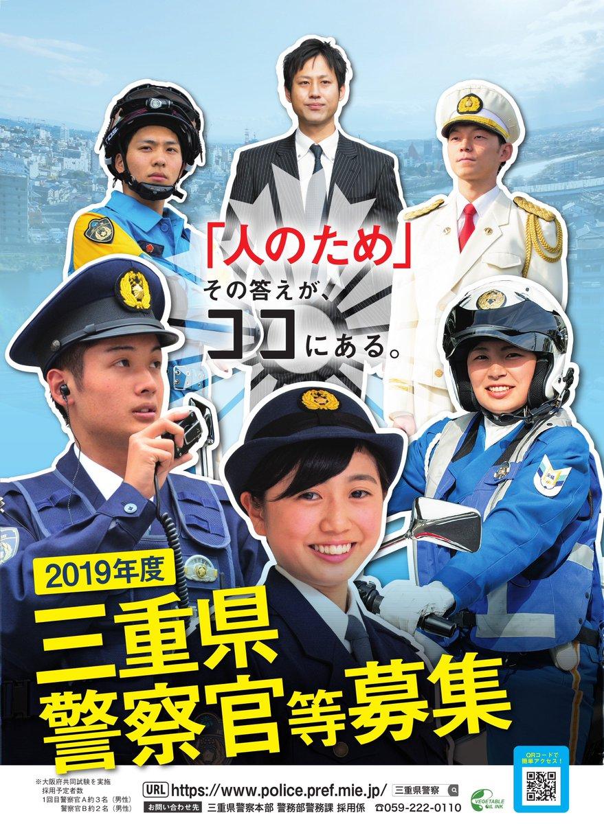 """三重県警察採用係☆公式リクルート情報♪ Twitter પર: """"2020年4月 ..."""
