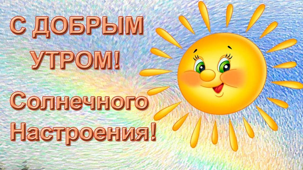 Картинки, открытки солнечного настроения на весь день прикольные