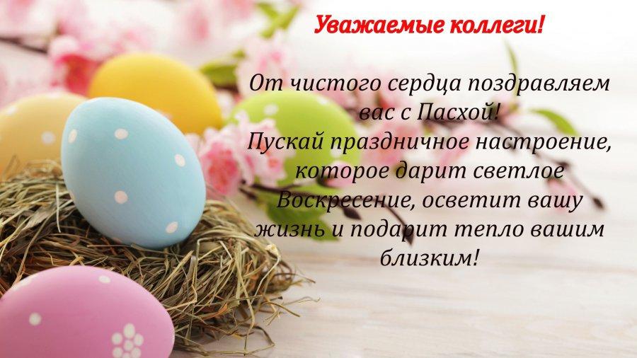 с праздником святой пасхи поздравления в прозе пожаловать цветочный