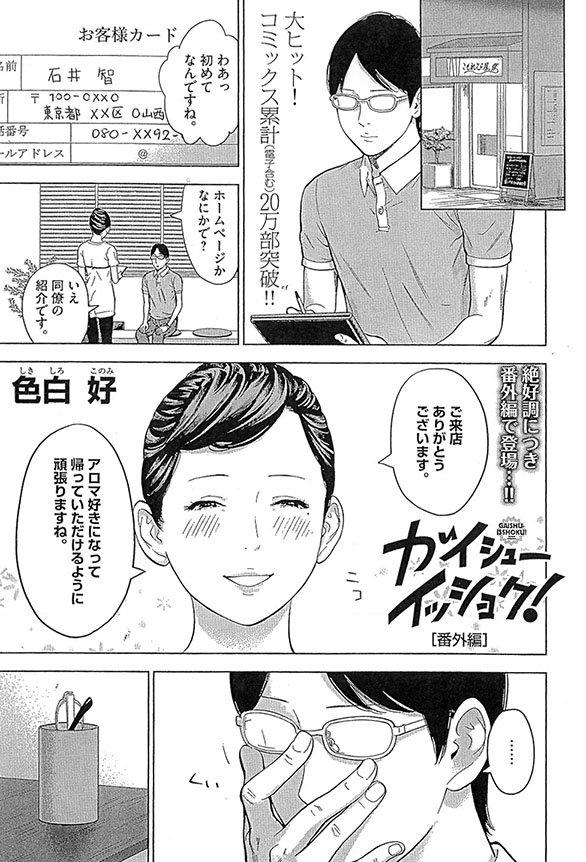 ショク イッ 最新 話 ガイ シュー