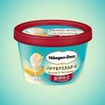 ハーゲンダッツ/『バナナ&マスカルポーネ』新発売!6月25日~期間限定