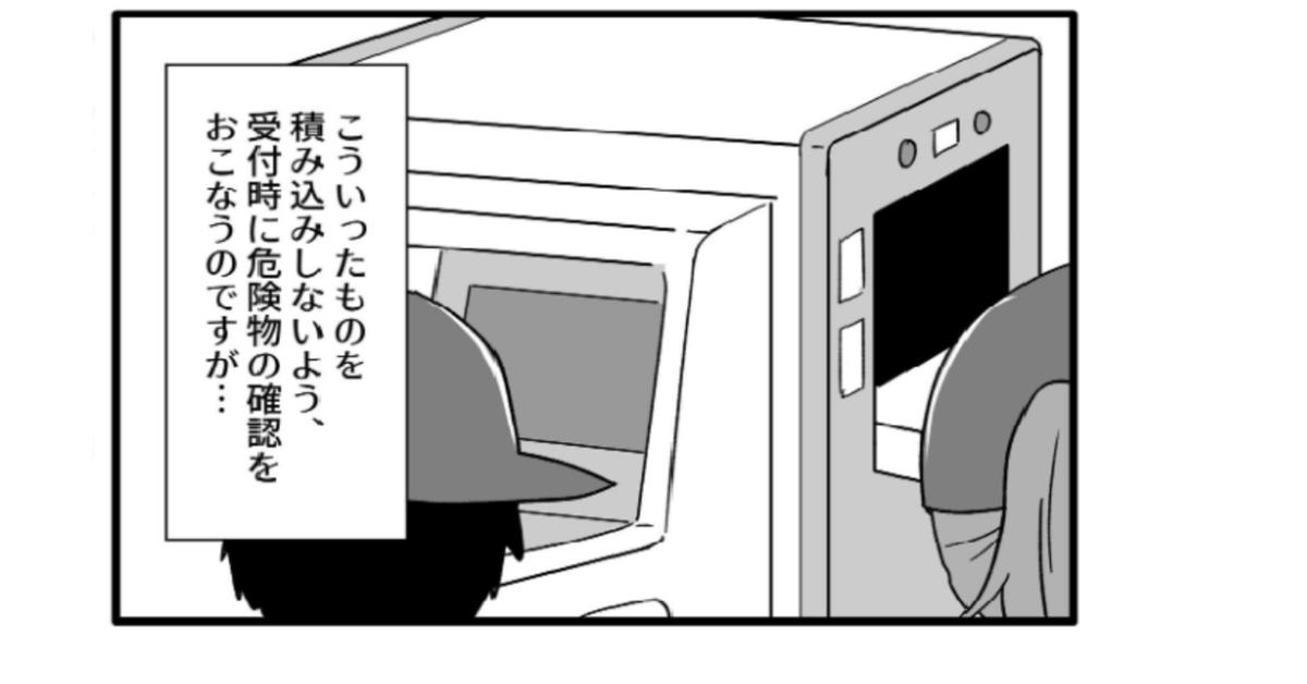 【お仕事4コマ漫画】空港の〈プロ裏方〉航空貨物 第4話:危険物チェック中、密かに気になること#空港 #就職 #転職 #飛行機 #航空貨物 #気になること #航空業界