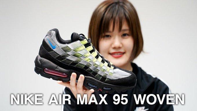 promo code b2258 1aa91  ブログ  NIKE AIR MAX 95 WOVEN ナイキ エア マックス 95 ウーブン動画公開いたしました◎ bit.ly 2UW0lZT